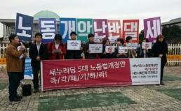 [기자회견] 새누리당 노동법개정안 반대 시민사회단체 기자회견
