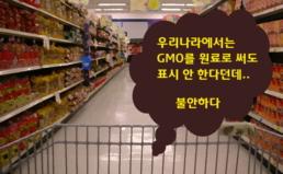 국회 보복위의 GMO표시제도 개선안 통과에 대한 입장