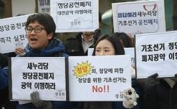 [공동성명] 박 대통령, 정당공천 폐지 명확한 입장 밝혀야