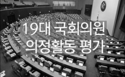 19대 국회 본회의 법안 투표 평가
