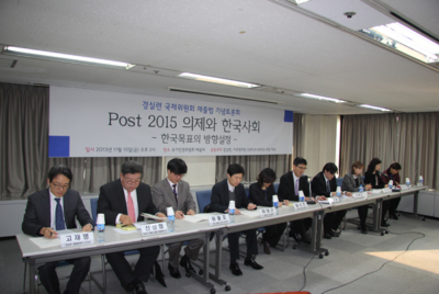 [현장스케치] Post 2015의제와 한국사회 토론회