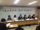 '2012서울교육감시민선택' 출범 기자회견
