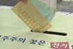 서울시장 후보 3대 핵심공약 점수는?