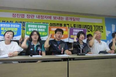 복지부 장관 내정자에 대한 시민사회단체 입장 및 공개질의 기자회견