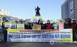 의료민영화반대 100만 서명운동 선포 기자회견