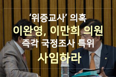 '위증교사' 의혹 이완영, 이만희 의원은 즉각 국정조사 특위 사임하라