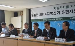 경실련 2014 지방선거 유권자운동본부 발족 기자회견