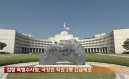대검, '공소장 변경' 재검토 즉각 중단해야