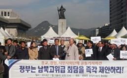 [기자회견] 정부는 남북고위급 회담을 즉각 제안하라!