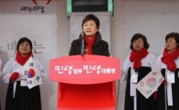 박근혜 정부 1년에 즈음한 경실련 입장