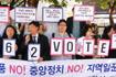 지방선거 투표참여 촉구 거리캠페인 개최