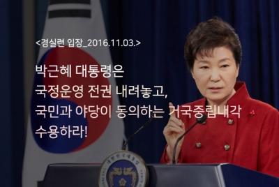 박 대통령은 국정운영 전권 내려놓고, 국민과 야당이 동의하는 거국중립내각 수용하라