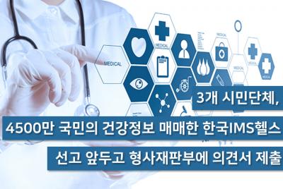 선고 앞둔 IMS헬스  건강정보 매매사건 형사재판부에 의견서 제출