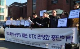 국토부의 관제권 회수를 통한 KTX민영화 추진에 대한 입장
