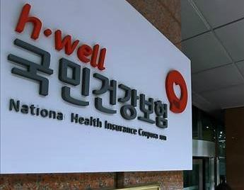 건강보험부과체계 개편 건강보험법개정안 발의에 대한 입장