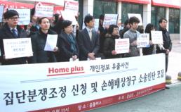 홈플러스 개인정보 불법 유상판매 관련 손배소 제기