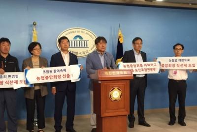 농협중앙회 개혁과 '중앙회장 직선제' 도입 위한 범국민서명운동 돌입 기자회견