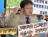 서울시 동시분양아파트 건축비 허위신고 실태발표 기자회견