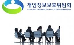 주민번호 제도 관련 개인정보보호위원회 진정서 제출