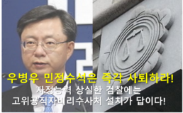 우병우 청와대 민정수석 즉각 사퇴하라!