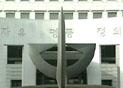 대법원장도 납득하지 못한 두산 판결