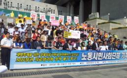 영리병원 도입반대 시민사회노동단체 기자회견