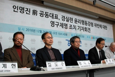 [기자회견] 인명진 前공동대표  '영구제명' 결정