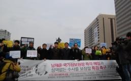 [공동기자회견] 경실련 등 11개 시민단체, 남재준 국정원장 해임 촉구