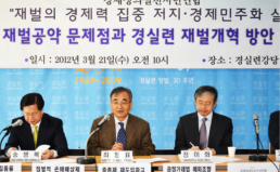 경실련 재벌개혁 방안 발표 기자회견