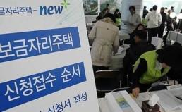[반값아파트의 진실②]1.5조 건축비 거품 제거해야 진짜 반값아파트