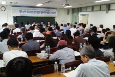 [현장스케치] 정전 60년, 동아시아 평화와 한반도 평화체제구축을 위한 심포지엄
