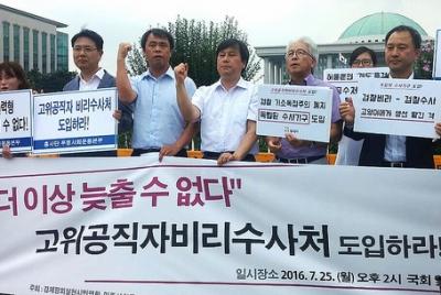 [기자회견] 반부패 빛 검찰개혁 시민단체 고위공직자비리수사처 도입 촉구