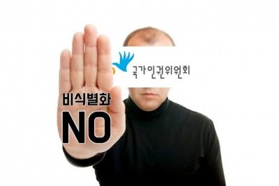 인권위의 정부 빅데이터 정책 비판 환영한다