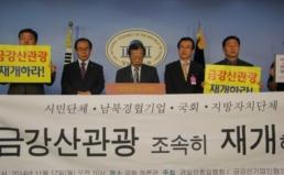 금강산관광 재개 촉구 공동기자회견