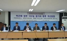 [현장스케치] 박근혜 정부 100일 평가토론회① -정치(국정운영)