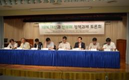 [공동주최] 18대 대선과 반부패 정책과제 토론회