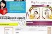 신문, 인터넷의 의료광고 현황 및 위반사례분석