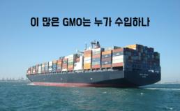 GMO 정보공개 항소심 승소