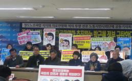 의료민영화 저지를 위한 노동시민사회단체 공동기자회견