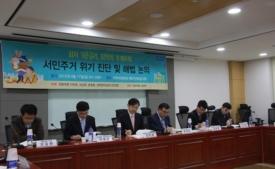 [현장스케치]서민 주거위기 진단 및 해법 논의 토론회