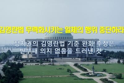 김영란법 무력화시키는 일체의 행위 중단하라!