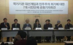 경실련 등 7개 시민단체 대선개입 특검 수용, 종북몰이 중단 요구