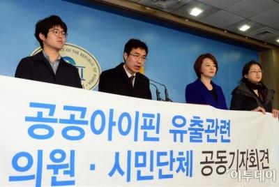 공공아이핀 유출 관련 공동기자회견