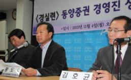 동양증권 경영진 상대 주주대표소송 제기 기자회견
