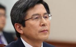 황교안 법무부장관, 검찰에 대한 부당한 압력 즉각 중단해야