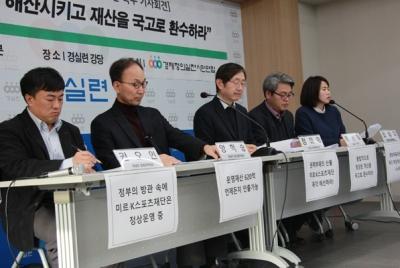 권력형 부패의 산물, 미르⦁K스포츠재단 해산 촉구 기자회견