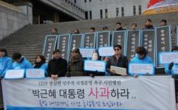 경실련 대선 1년 민주적 국정운영 촉구 시민행진