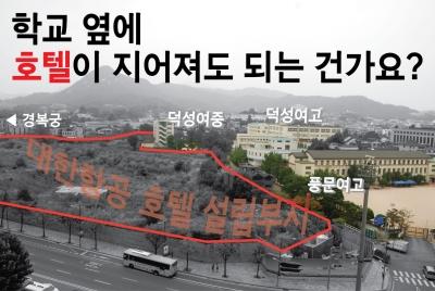 서울시 학생인권위의 학교 앞 호텔 학생인권침해 의견표명에 대한 입장