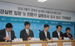 삼성그룹 경영권 승계와 지배구조개편 관련 경실련 입장 및 전문가 설문조사 결과발표 기자회견