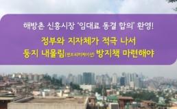 해방촌 신흥시장 임대료 동결 합의 환영한다